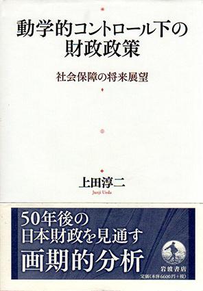 動学的コントロール下の財政政策 社会保障の将来展望/上田淳二