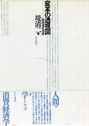 変革の透視図 脱流通産業論/堤清二