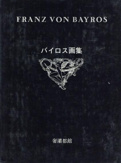 バイロス画集/F・V・バイロス