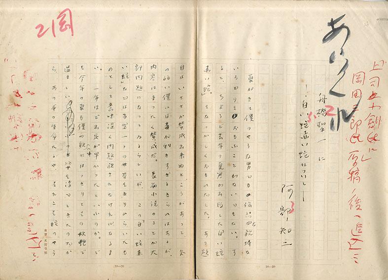 阿部知二草稿「舟橋聖一に -白い蛇、赤い蛇について-」/Tomoji Abe