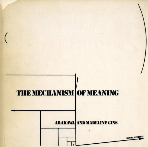 the mechanism of meaning 荒川修作 マドリン ギンズ 古書 古本 買取