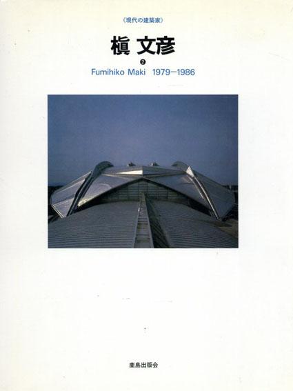 槙文彦2 1979-1986 現代の建築家/SD編