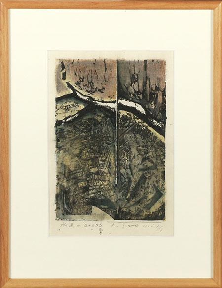 磯見輝夫版画額「水辺のCross」/Teruo Isomi