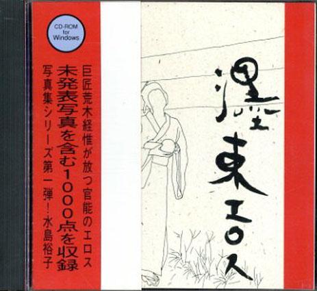 荒木経惟写真集1 墨東エロス 水島裕子 CD-ROM/