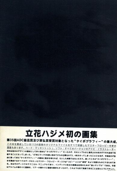 立花ハジメ画集 Typoraphy/立花ハジメ