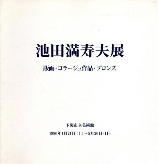池田満寿夫展 版画・コラージュ作品・ブロンズ/池田満寿夫
