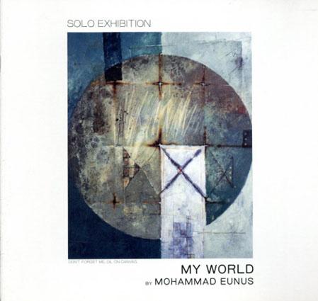 モハッマド・ユヌス展 My World/Mohammad Eunus