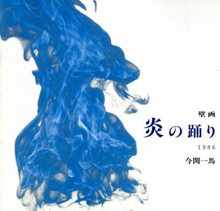 今関一馬 壁画・炎の踊り/今関一馬