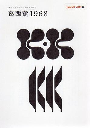 葛西薫 1968 タイムトンネルシリーズ Vol.25/
