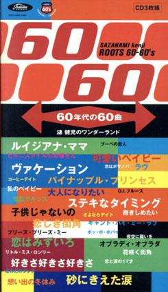 60年代の60曲 漣健児のワンダーランド ルーツ・シックスティ・シックスティーズ/
