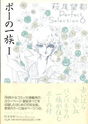 ポーの一族1/2 萩尾望都Perfect Selection6/7 全2冊揃/萩尾望都