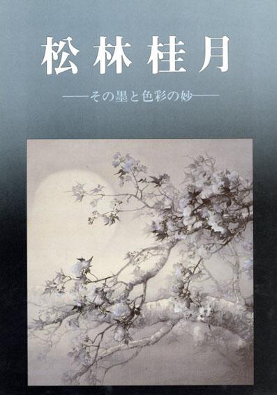 松林桂月 その墨と色彩の妙/