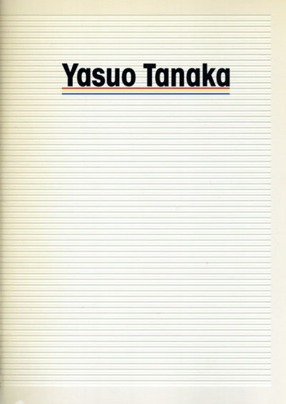 Yasuo Tanaka 10000 Drawings/