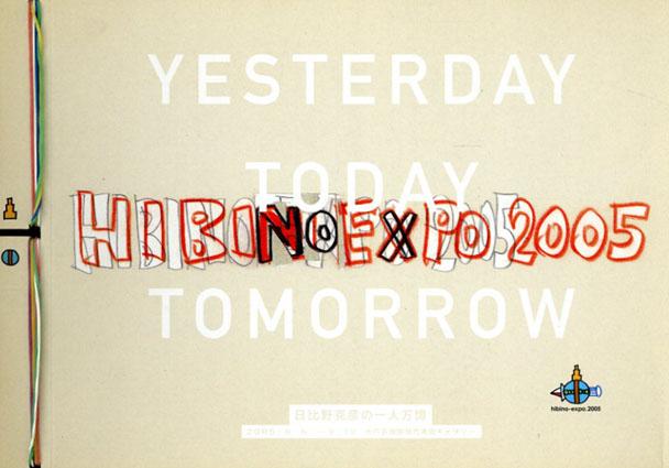 日比野克彦の1人万博 Hibino Expo 2005 /