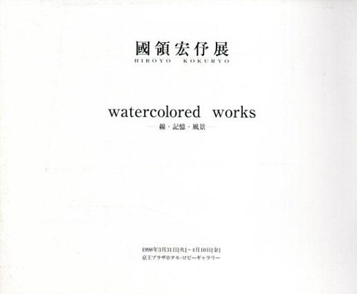 國領宏仔展 Watercolored Works 線・記憶・風景/國領宏仔