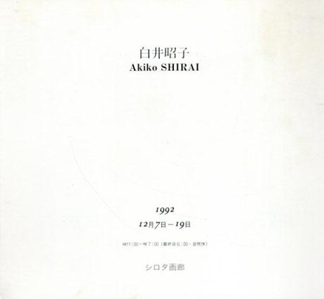 白井昭子展/白井昭子
