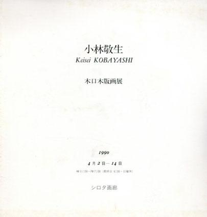 小林敬生木口木版画展/小林敬生