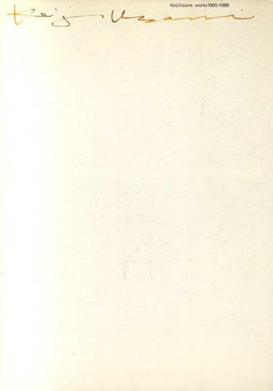 宇佐美圭司展 1985-1988/