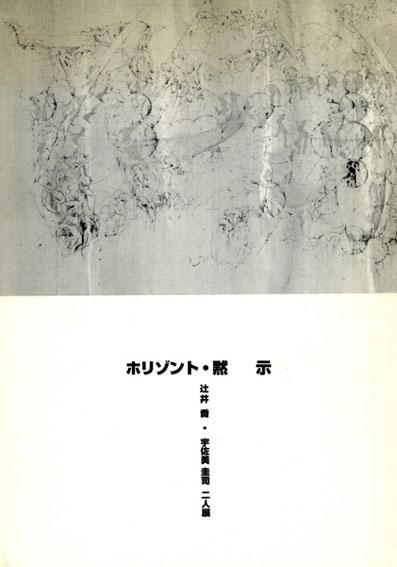 ホリゾント・黙示 辻井喬・宇佐美圭司 二人展/