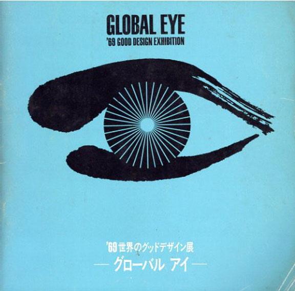 69世界のグッドデザイン展 グローバル・アイ Global Eye/