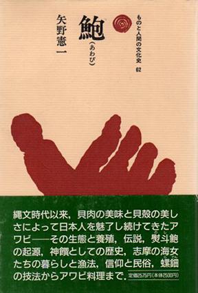 鮑 ものと人間の文化史62/矢野憲一
