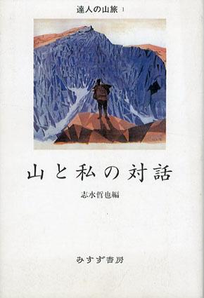 山と私の対話 達人の山旅1/志水哲也編