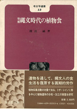 縄文時代の植物食 考古学選書13/渡辺誠