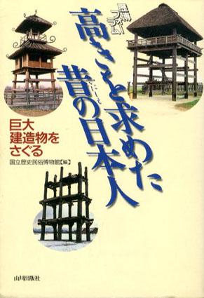 高きを求めた昔の日本人 巨大建造物をさぐる/国立歴史民俗博物館編集