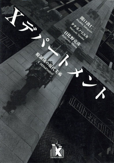 Xデパートメント 脱領域の現代美術/関口敦仁/タナカノリユキ/日比野克彦
