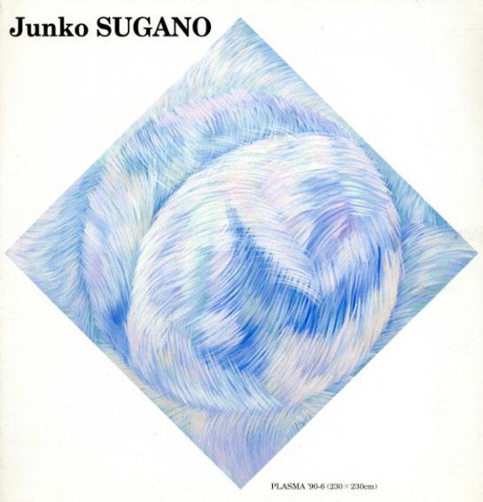 Junko Sugano 菅野純子/