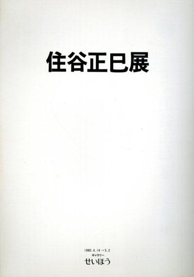 住谷正巳展/Masami Sumiya