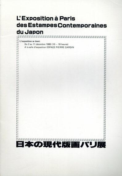 日本の現代版画パリ展/