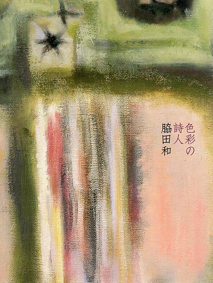 色彩の詩人 脇田和/