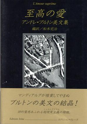 至高の愛 アンドレ・ブルトン美文集/アンドレ・ブルトン 松本完治編訳