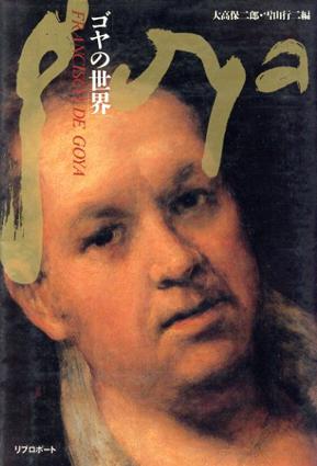 ゴヤの世界/大高保二郎/雪山行二編