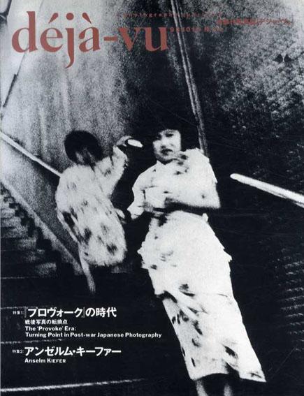 deja-vu デジャ=ヴュ No.14 特集:『プロヴォーク』の時代/アンゼルム・キーファー/