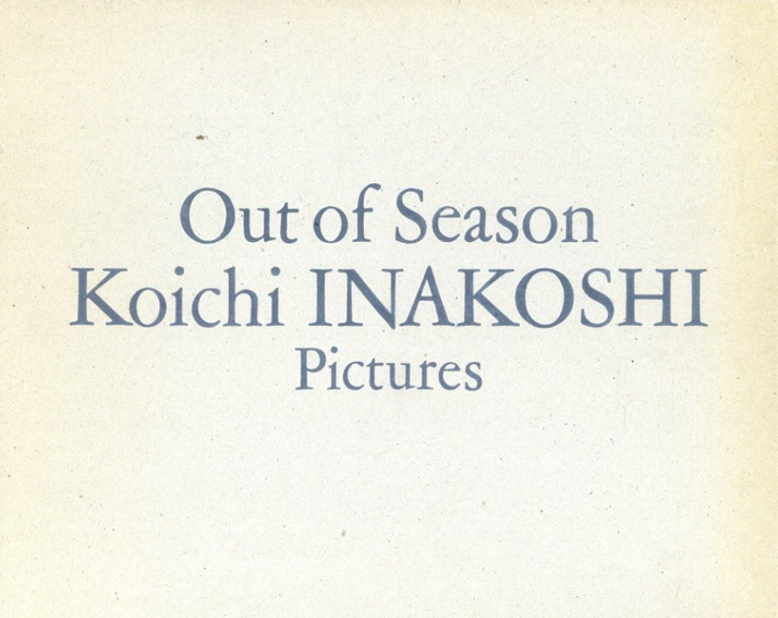稲越功一 Out of Season: Koichi Inakoshi Pictures/稲越功一