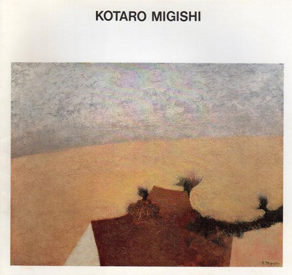 三岸黄太郎展/Kotaro Migishi