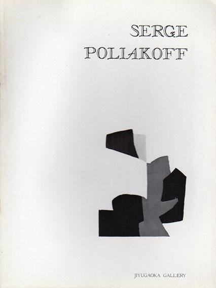 セルジュ・ポリアコフ展 Serge Poliakoff/