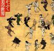 かぶく美の世界 絵は語る 異端と享楽の浮絵  /徳川美術館編のサムネール