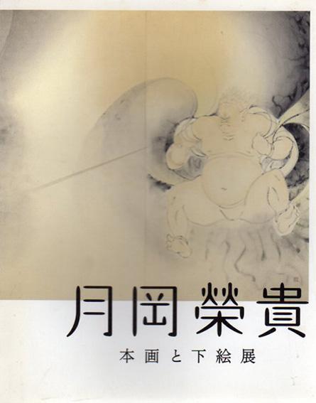 月岡榮貴 本画と下絵展/