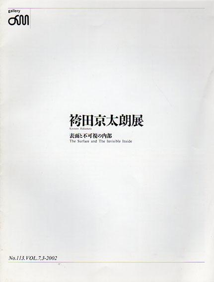 袴田京太郎展 表面と不可視の内部/Kyotaro Hakamada