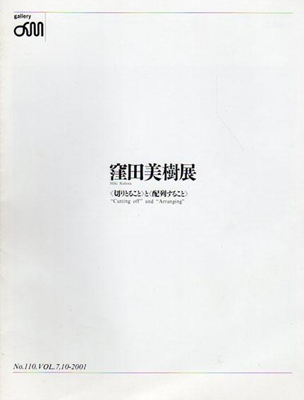 窪田美樹展 <切りとること>と<配列すること>/Miki Kubota