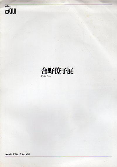 合野僚子展/Ryoko Gono