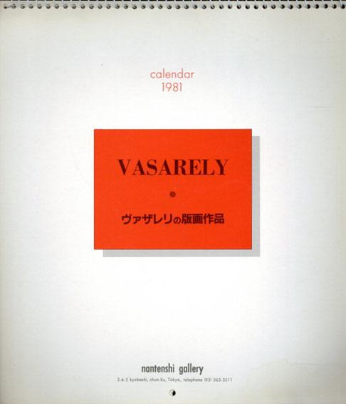 ヴァザレリの版画作品 1981年カレンダー/Victor Vasarely