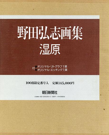 湿原 野田弘志画集/野田弘志