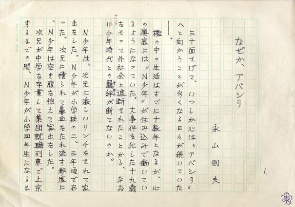 永山則夫草稿・書簡/