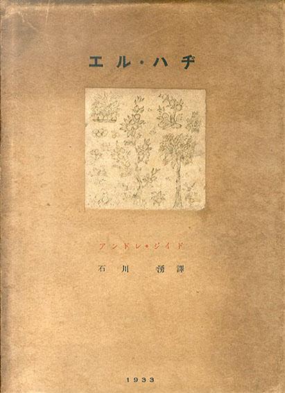 エル・ハヂ/アンドレ・ジイド 石川湧訳
