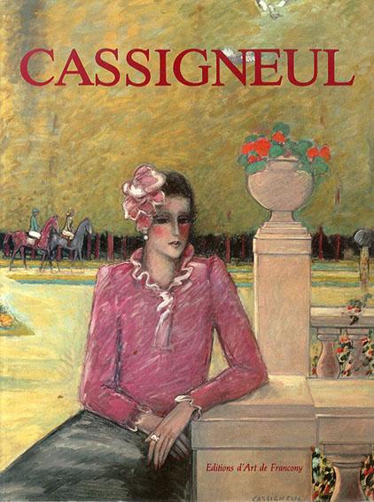 ジャン・ピエール・カシニョール Cassigneul/ジャン・ピエール・カシニョール