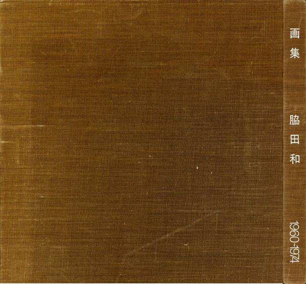 画集 脇田和 1960-1974/スタジオA編